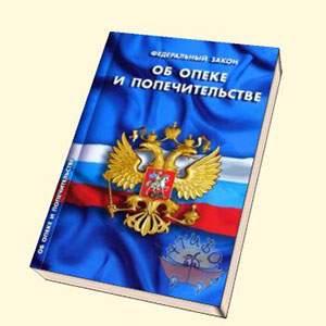 Закон об опеке и попечительстве с изменениями согласно законопроекту Минпросвещения